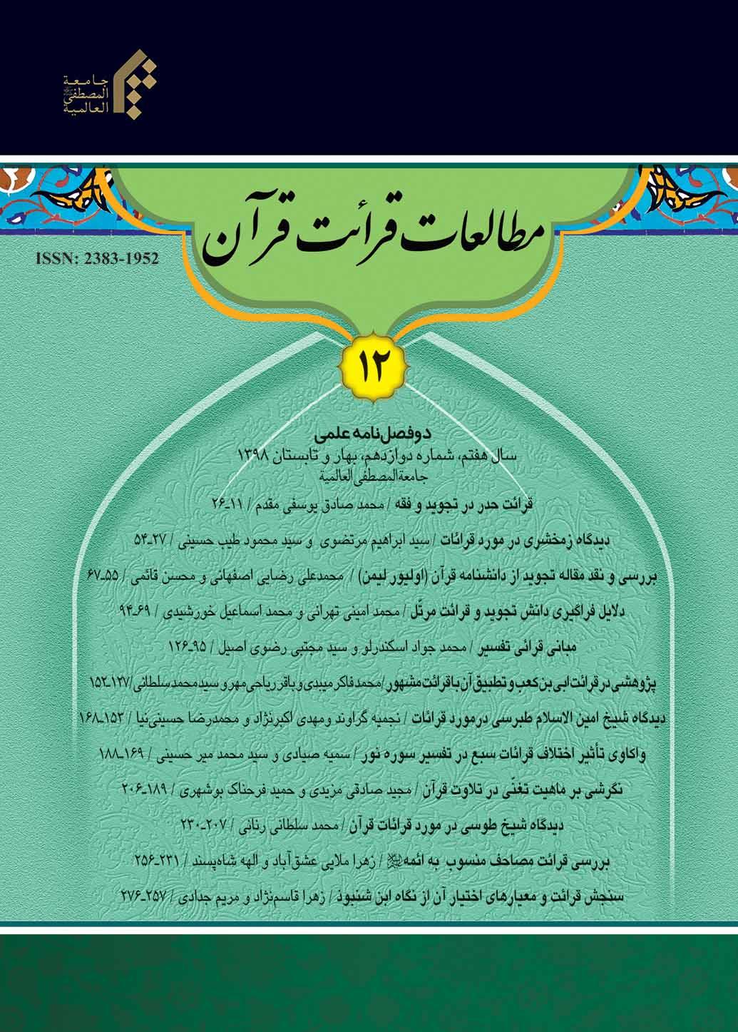 مطالعات قرائت قرآن